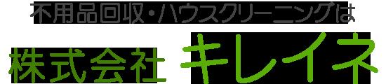不用品回収・ハウスクリーニングは「キレイネ」へ|東京・埼玉・千葉